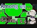 【Among us】俺が黒く見える?ならば白くなろう