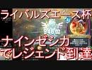 【ライバルズエース杯】「ナインゼシカ(ミッド型)」でレジェンド到達【ドラゴンクエストライバルズエース】