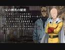 【シノビガミ】日本人と挑む「道外れた先で足掻く」04