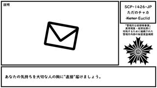 【ゆっくり紹介】SCP-1426-JP【ただのチャカ】