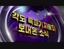 朝鮮中央テレビ「時間よ、われわれに従え」【地方ニュース】
