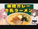 変なグルメで日本一周!青森編「味噌カレー牛乳ラーメン」【VOICEROID解説】