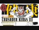 【CK3】ゆっくりと遊ぶクルセイダーキングスIII チュートリアル part 6