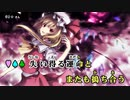【東方ニコカラHD】【魂音泉】The Situation is Fluid feat.Romonosov?,Ginryu【On vocal】
