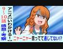 【いわかける!9~10話感想・考察】ライバルとの関係が面白すぎる!!
