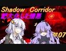 【影の回廊-肥大化した憎悪-】 紲星廻天迷宮影廊 part7 【VOICEROID実況】