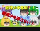 【ゆっくり茶番】魔理沙争奪戦!!