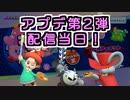 ☆【実況】カービィの大ファンが星のカービィ スターアライズを初見プレイ☆ Part35前編