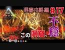 【PS4版:ARK Survival Evolved】再び始まる文化的?サバイバル生活【17日目】