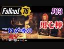 【Fallout 76】俺達の世紀末探検記#03【きゃらバン】