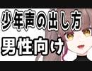 【男性向け】アニメキャラのような少年声の出し方!!