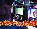 黄昏☆びんびん物語 #238【無料サンプル】