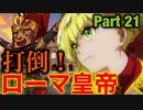 【次なる敵はローマ皇帝】我、Fate/GrandOrderを実況せり。 Part 21【FGO】