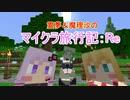 【Minecraft】霊夢&魔理沙のマイクラ旅行記:Re 7話 【茶番劇】