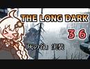 【The Long Dark】運び屋 あかり Part36【VOICEROID実況】