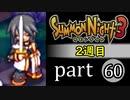 【サモンナイト3(2週目)】殲滅のヴァルキリー part60