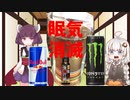 混ぜるな危険!!レッドブル・強強・モンスター【飲み物祭2020】
