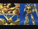 【ガンプラレビュー】RGユニコーンガンダム(ゴールドコーティング):ガンダムベース限定商品