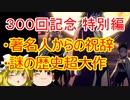ゆっくり雑談 301回目(2020/12/9)