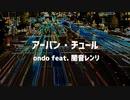 アーバン・チュール / ondo feat. 闇音レンリ 【UTAUオリジナル曲】