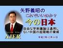 「自由な学術議論は通用しない中国の超限戦の脅威」矢野義昭 AJER2020.12.11(1)
