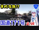 京阪神の大動脈:国道171号を突っ走る(京都→島本)【VOICEROID車載】