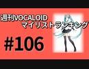 週刊VOCALOIDマイリストランキング #106