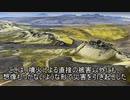 ゆっくり見る世界の火山 第二十回「ラカギガル(ラキ)」【ゆっくり解説】