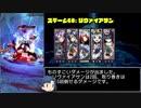 【メギド72】アスラフィル演奏紀行 第24回【ミリマス】