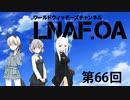 LNAF.OA第66回【その1】ラジオワールドウィッチーズ
