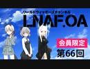LNAF.OA第66回【その2】ラジオワールドウィッチーズ