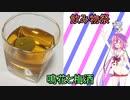 【飲み物祭2020】鳴花と梅酒
