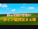 【MUGEN茶番劇】笑ってはいけない カイン四天王24時【予告】