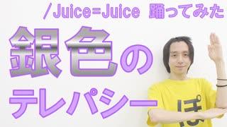 【かりんちゃん】銀色のテレパシー/Juice=Juice踊ってみた【卒業おめでとう】