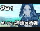 【実況】落ちこぼれ魔術師と7つの異聞帯【Fate/GrandOrder】81日目