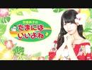 【#5/ゲスト:和久井優】芝崎典子のたまにはいいよね特典動画 【カウントダウンをしてみよう!】