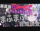 【最高音hihihihiA!?!?】まふまふ 音域調査 完全版!!【live音源】