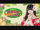 【2020/12/3放送分/ゲスト:和久井優】芝崎典子のたまにはいいよね #5