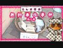 【さんポ探偵】20thwalk  幼児取違事件 食物設置事件 無料奉仕事件【Walk detective】