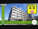 [就活応援] 内定を勝ち取ったES読んでみた   盛りすぎ文章に注意!(後編)   コワくない。就活   NHK