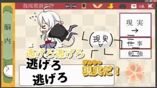 【ニコカラ】逃げろ!現実だ(キー-6)【on vocal】