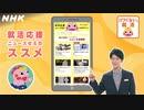 [就活応援] 注目!就活に役立つ情報サイトを紹介 | コワくない。就活 | NHK
