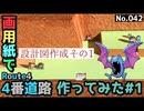 【初代ポケモン赤緑】4番道路のジオラマを画用紙で作る#1  設計図作成その1   Pokémon RED BLUE FRLG Diorama Route4#1 papercraft