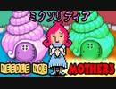 【MOTHER3】第7章[の]~いつつめの針~
