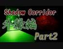 【外縁編】影廊ShadowCorridor警鐘と千里眼クロスコンビネーション!複数の徘徊者に囲まれ大ピンチ(Part2)