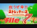 ✜実況✜救うぜ命!!ストレッチャーズ!! file7