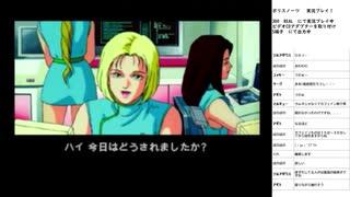 ポリスノーツ 実況プレイ part6