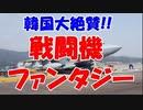 【お笑い韓国軍の歴史】比べて見る韓国ホルホル戦闘機「これが最強戦闘機だ!(韓国人)」「模型だろw(海外)」(2019/10/16)