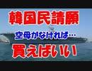 【お笑い韓国軍の歴史】韓国民請願「空母がないなら、買えばいい」毒徒級イベント艦はどうした?(2019/10/30)