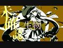 【鏡音リン・レン】秋の未確認生物【カバー】